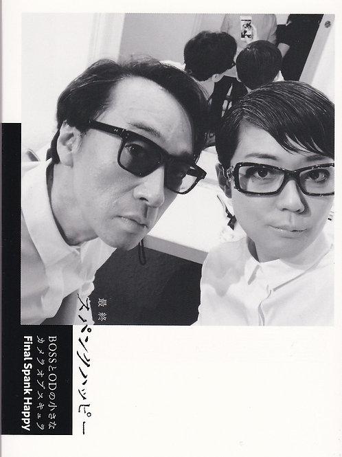 FINAL SPANK HAPPY   photobook  『BOSSとODの小さなカメラオブスキュラ』