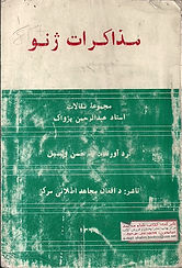 GenevaTalks_Pazhwak_Book Cover.jpg