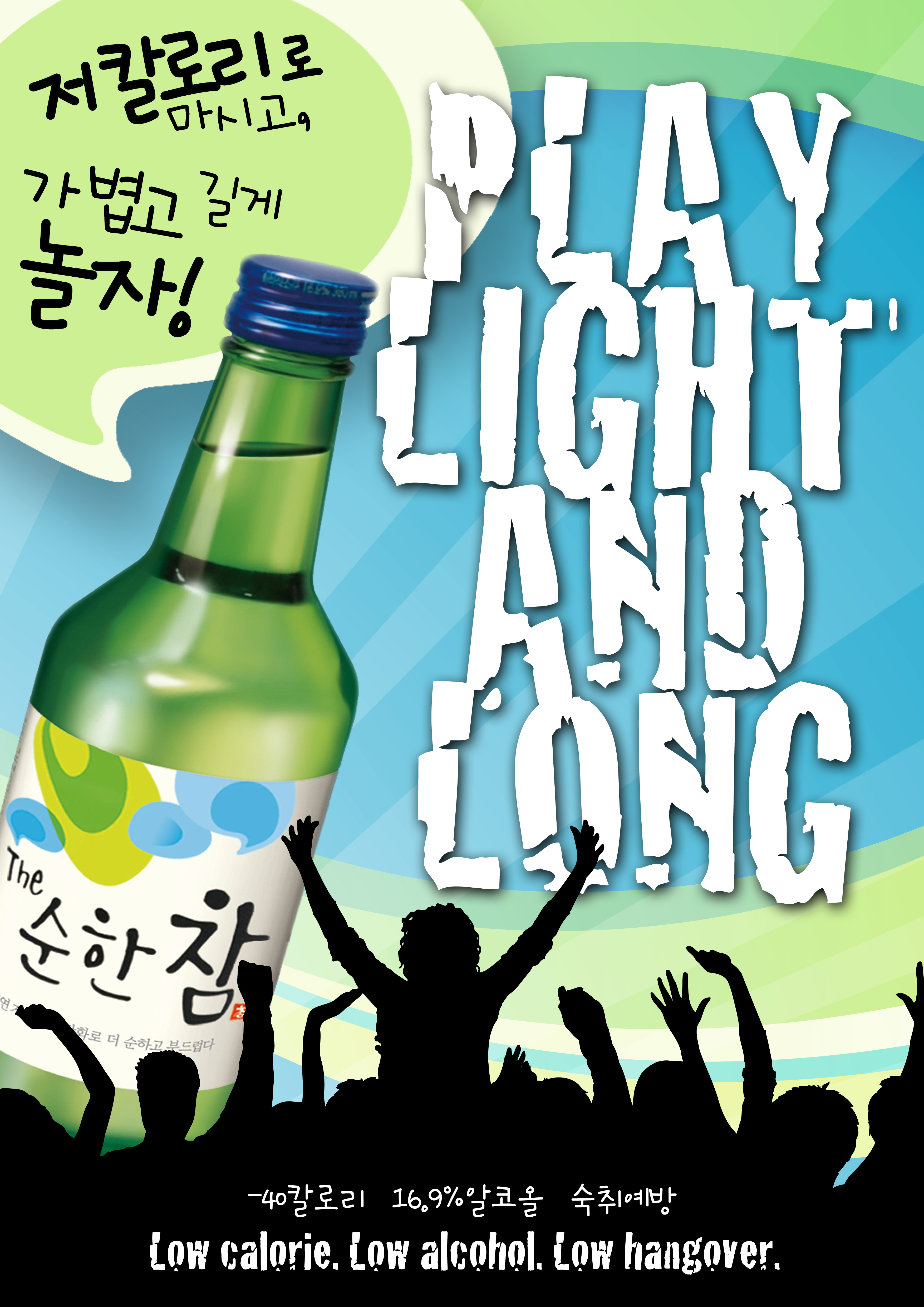 Poster for a Korean Soju Company