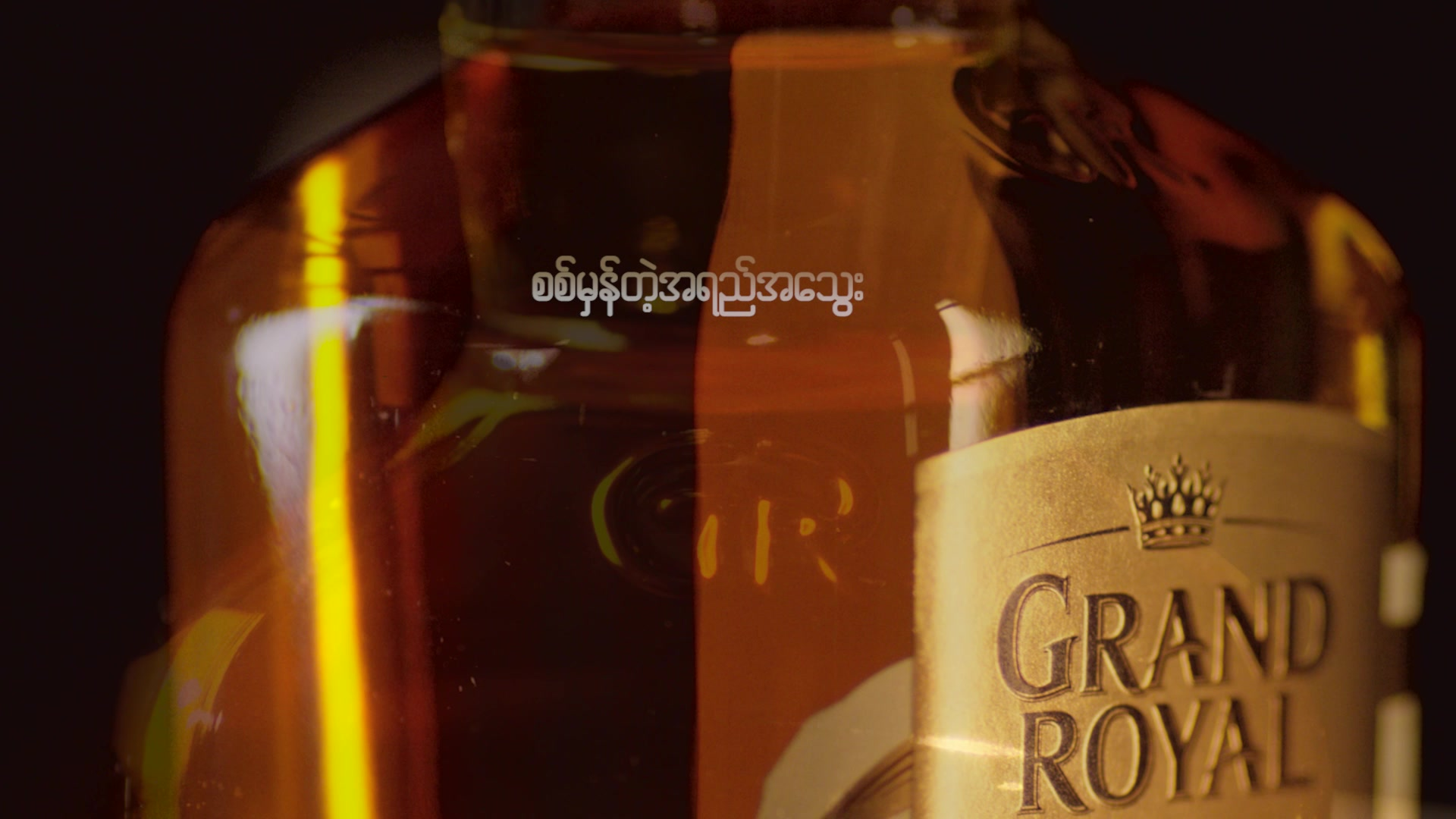 Grand Royal Special Reserve Product Video