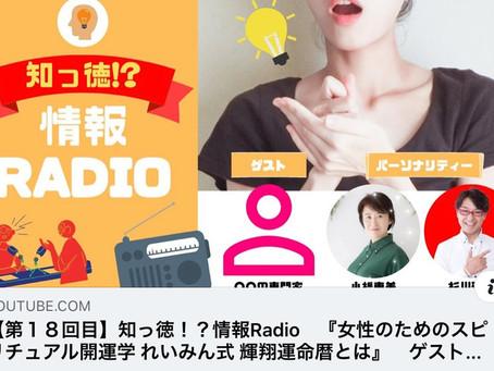 YouTubeライブ配信Radio出演のお知らせ