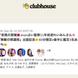 clubhouse 今後の予定/「れいみん式」無料セミナー