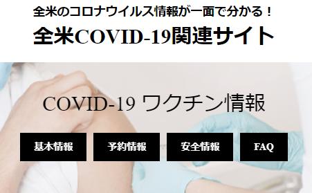 全米COVID-19関連サイト