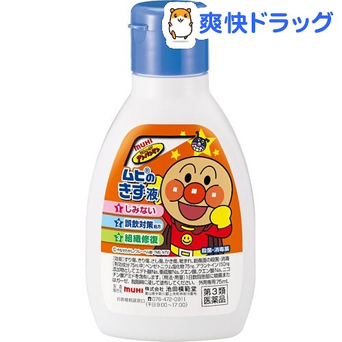 Muhi's wound liquid 75ml