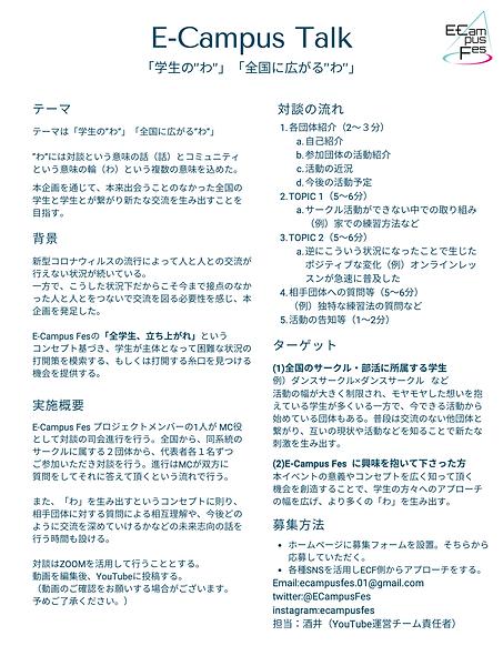 E-Campus Talk 企画書 Twitter版 (1)-min.png