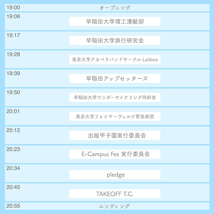 1日目最終-min.png