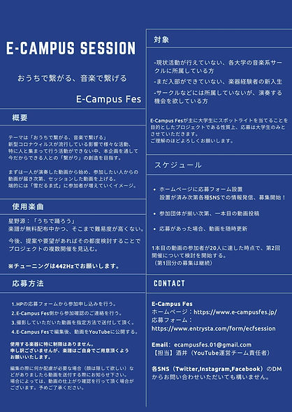 E-Campus Session 企画書 完成-min.jpg