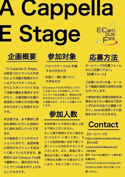 A Cappella E Stage 企画書-min.jpg