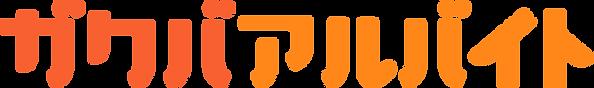 ガクバアルバイトロゴ[1].png