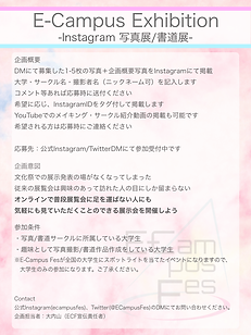 展覧会企画書 (3)-min.png