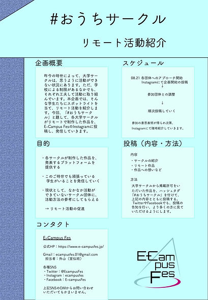 #おうちサークル企画書-min.jpeg