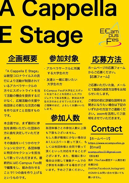 A Cappella E Stage 企画書.jpg