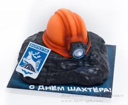 Торт шахтеру