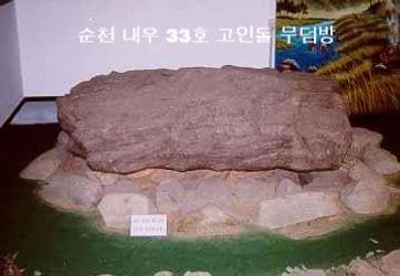순천 내우 33호 고인돌 무덤