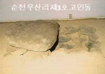 순천 우산리 제3호 고인돌