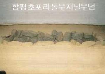 함평 초포리 돌무지널무덤