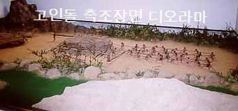 고인돌 축조장면 디오라