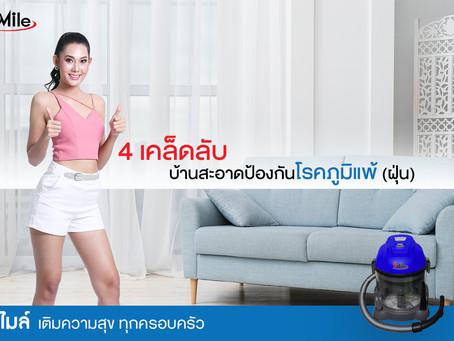 4 เคล็ดลับ บ้านสะอาดป้องกันโรคภูมิแพ้