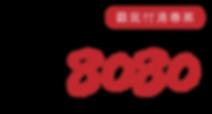 8080父親節活動-font2.png