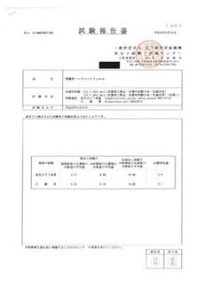奈米銀抗菌膜日本報告_01.jpg
