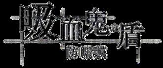 吸血鬼之盾防曬膜_logo.png