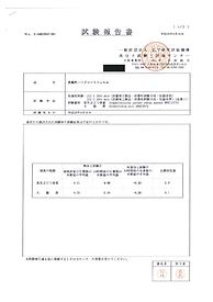 遮100AG抗菌性試験[8926]-11.png