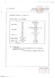 奈米銀抗菌膜日本報告_02.jpg