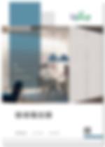 隱視電控膜cover.jpg