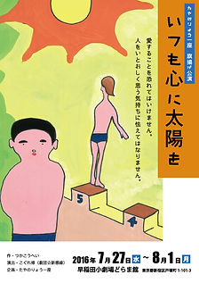 itsumo_kokoroni_taiyouwo_omote_ol.jpg