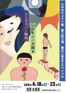 itsumo_kokoroni_taiyouwo_omote.jpg