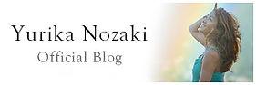Yurika Nozaki オフィシャルブログ
