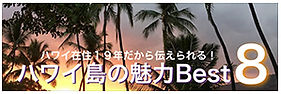 ハワイ島の魅力Best8