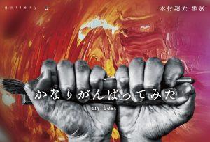 木村翔太 個展「かなりがんばってみた」開催中