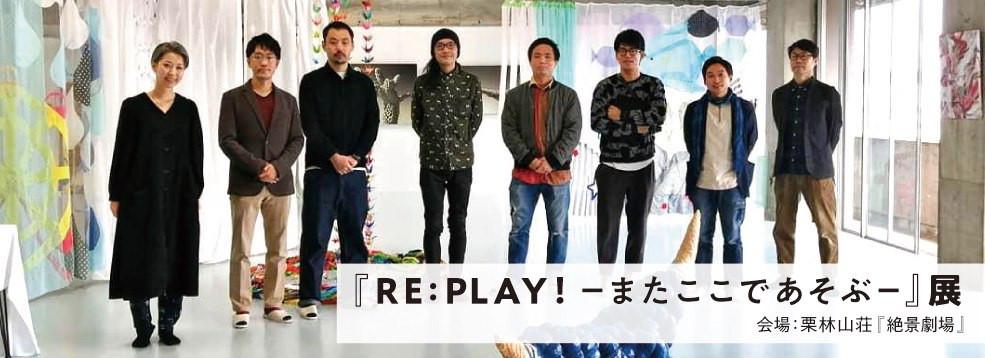 """栗林山荘""""絶景劇場""""『RE:PLAY!-またここであそぶ』"""