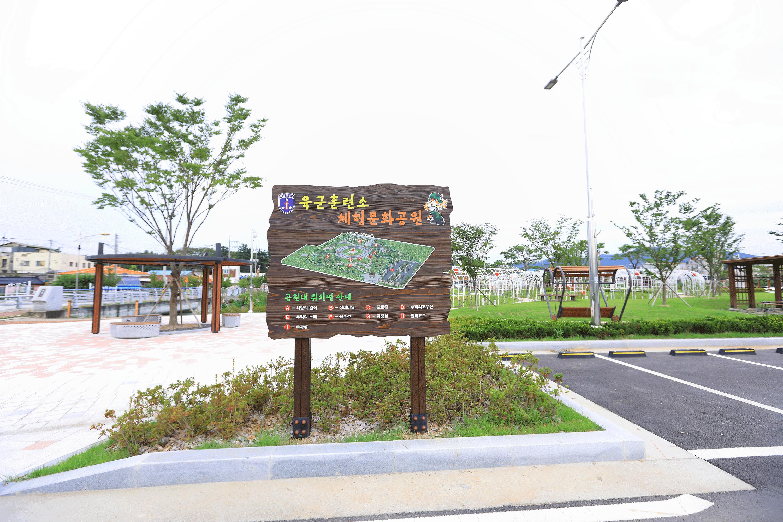 윤군훈련소 체험문화공원