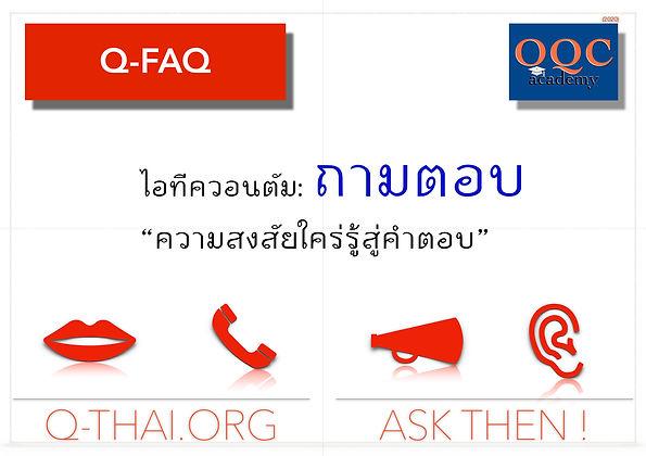 Q4-FAQ.jpg