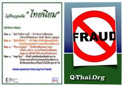 ไอทีควอนตัมไทยนิยม