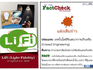 FactCheck - LiFi: A Crazed Engineering of the Decade