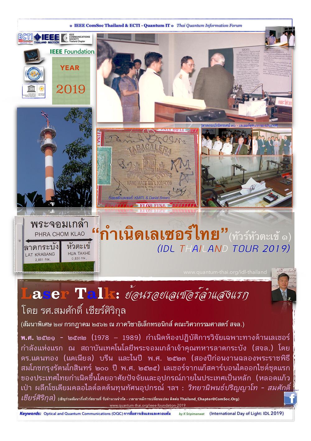 สิงหาคมนี้ (จำนวนจำกัด) ติดต่อ Thailand_Chapter@ComSoc.Org