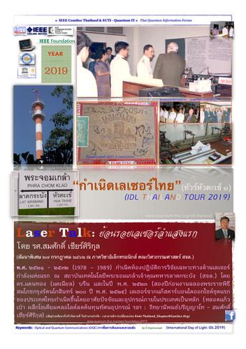 First Thai Laser seminar