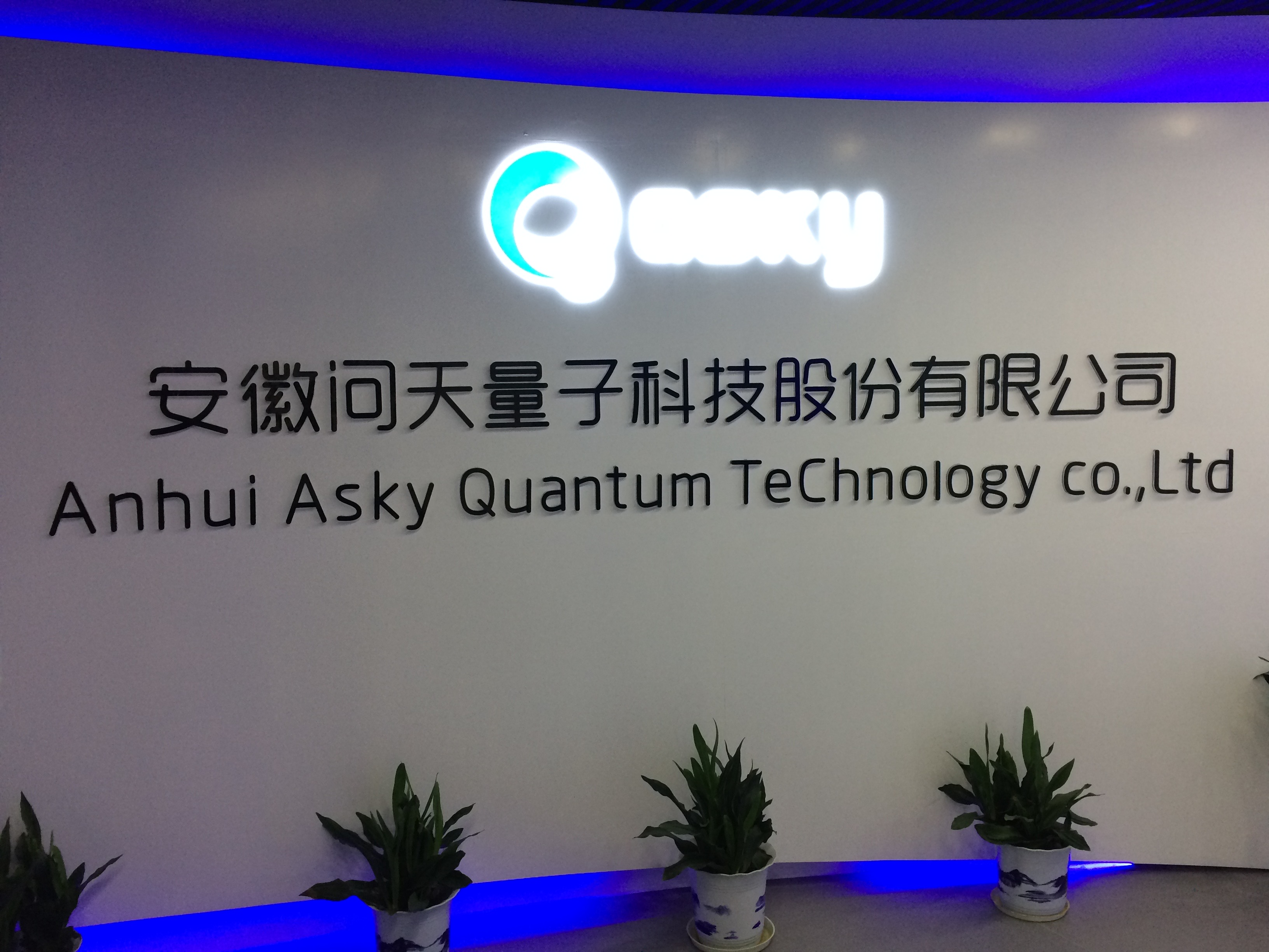High tech quantum company