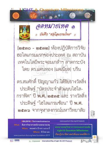 จดหมายเหตุแสงไทย ๑