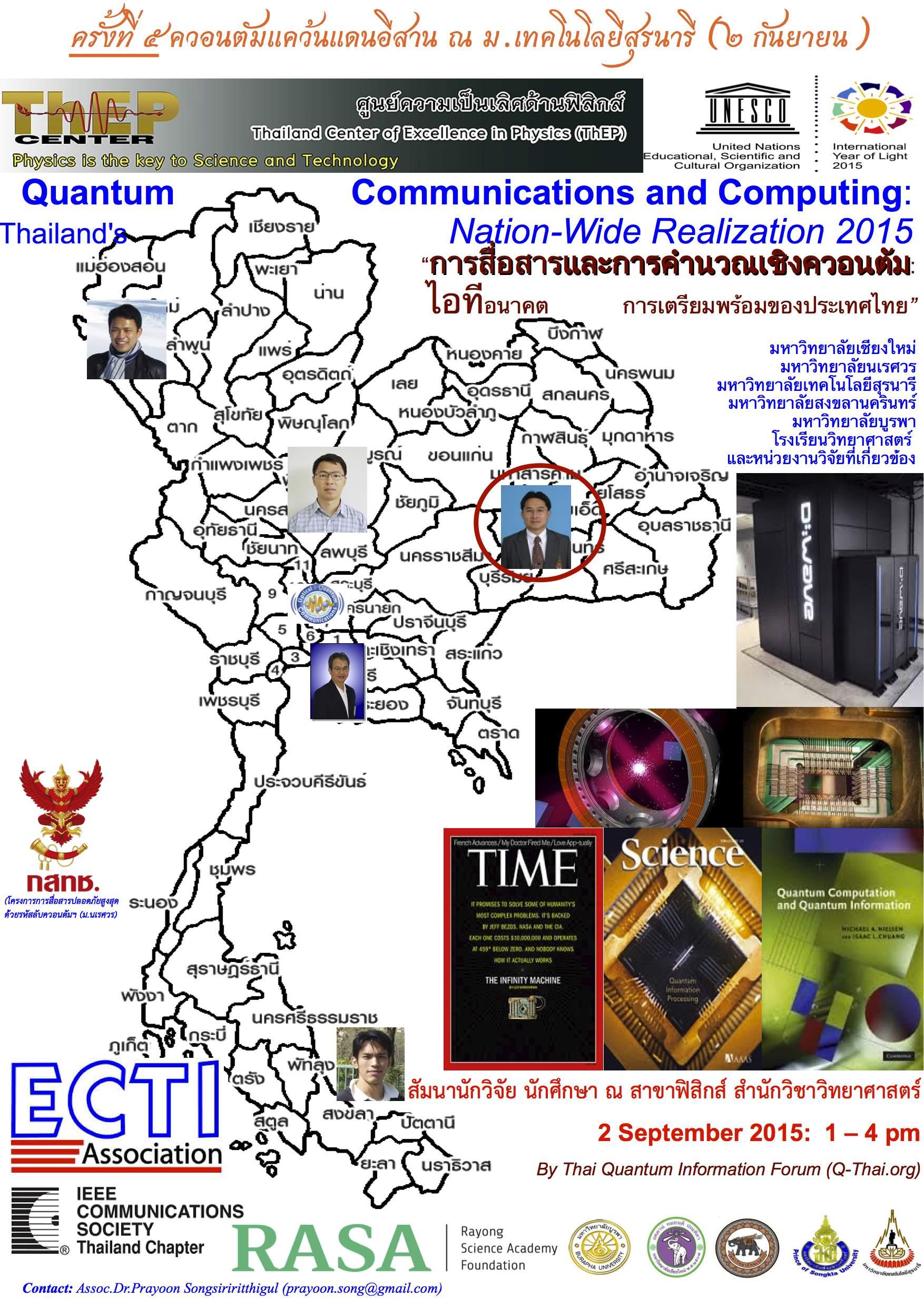 2015Tutorial_Q-Ti_5_SUT.jpg