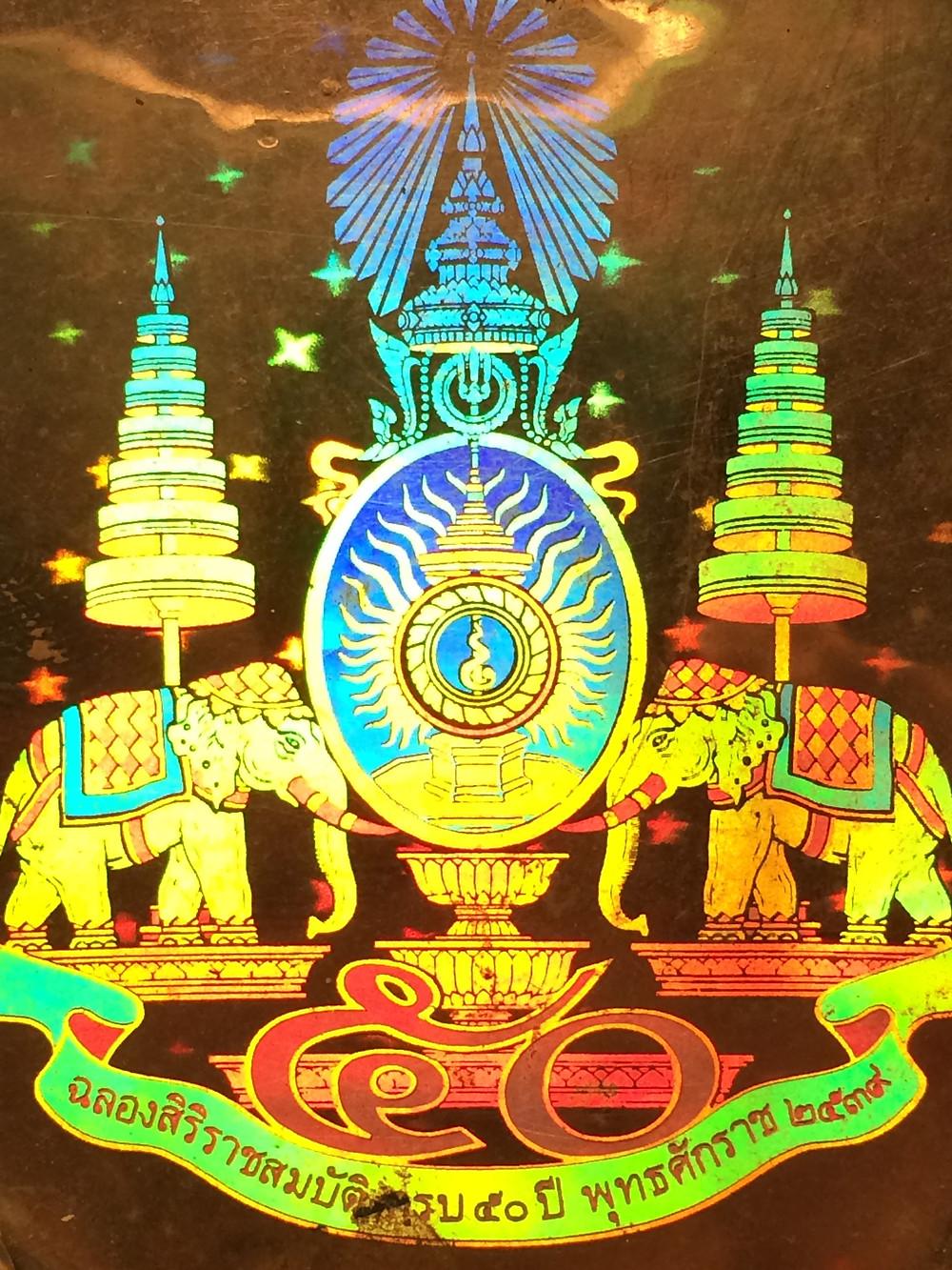 [ฮอโลแกรมตราสัญลักษณ์พระราชพิธีฉลองศิริราชสมบัติครบ ๕๐ ปี] (โดย ดร.วิริยะ ชูปวีน - ภาพสะท้อนแสงสีเหลือง)