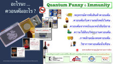 Quantum Funny and Immunity Project 2021
