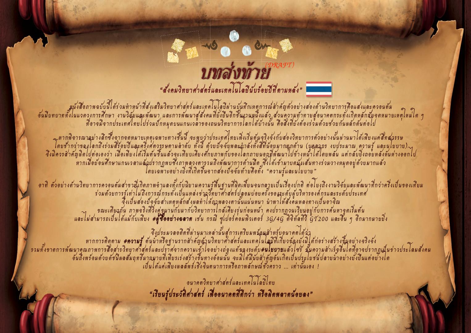บทส่งท้ายสำหรับเมืองไทย