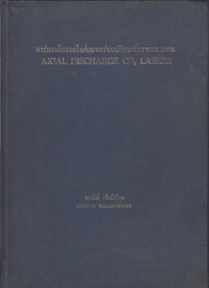 First Thai laser 1980