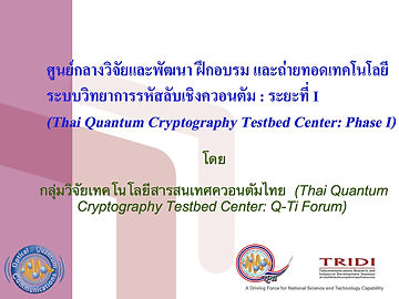 First proposal to TRIDI (NBT-กทช) later collapsed both project & TRIDI