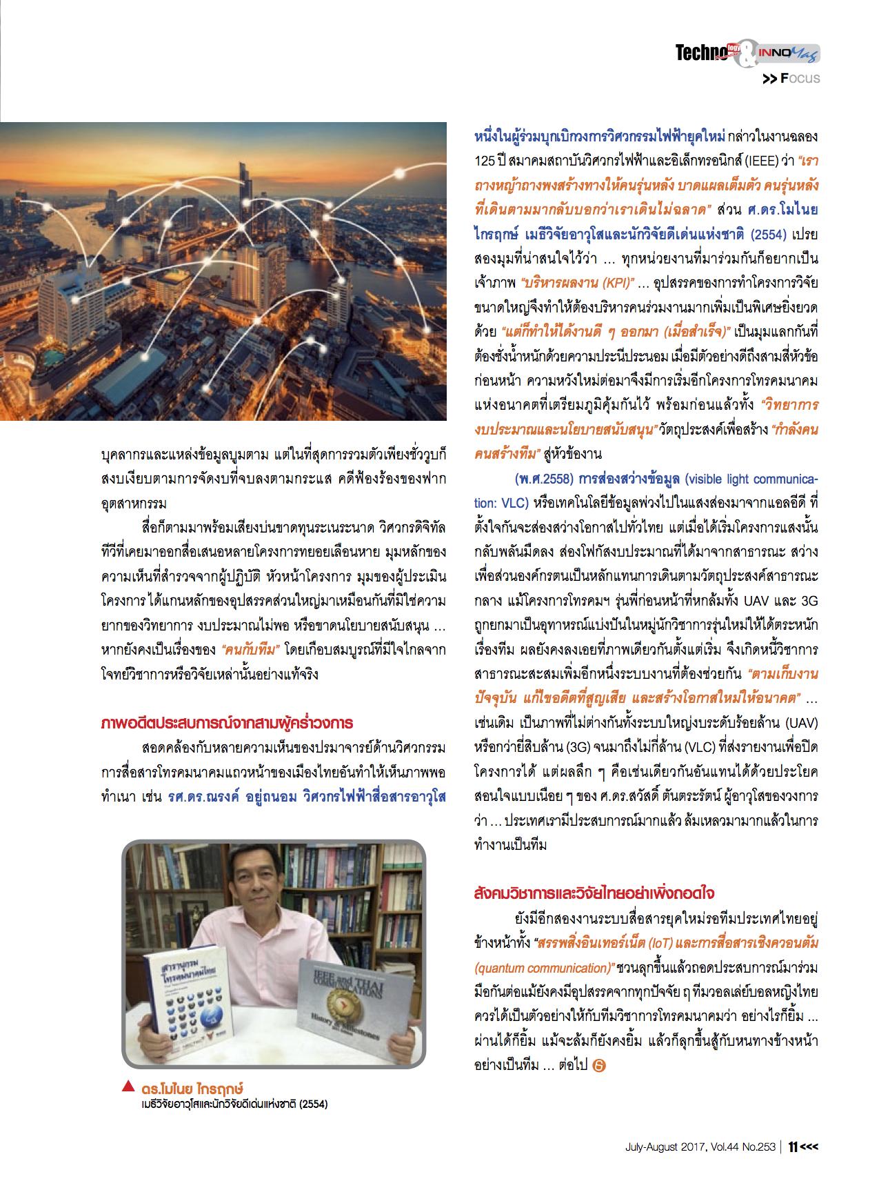 หน้า๒TN 253p10-11