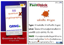 FactCheck - Quantum on 5G Phone !